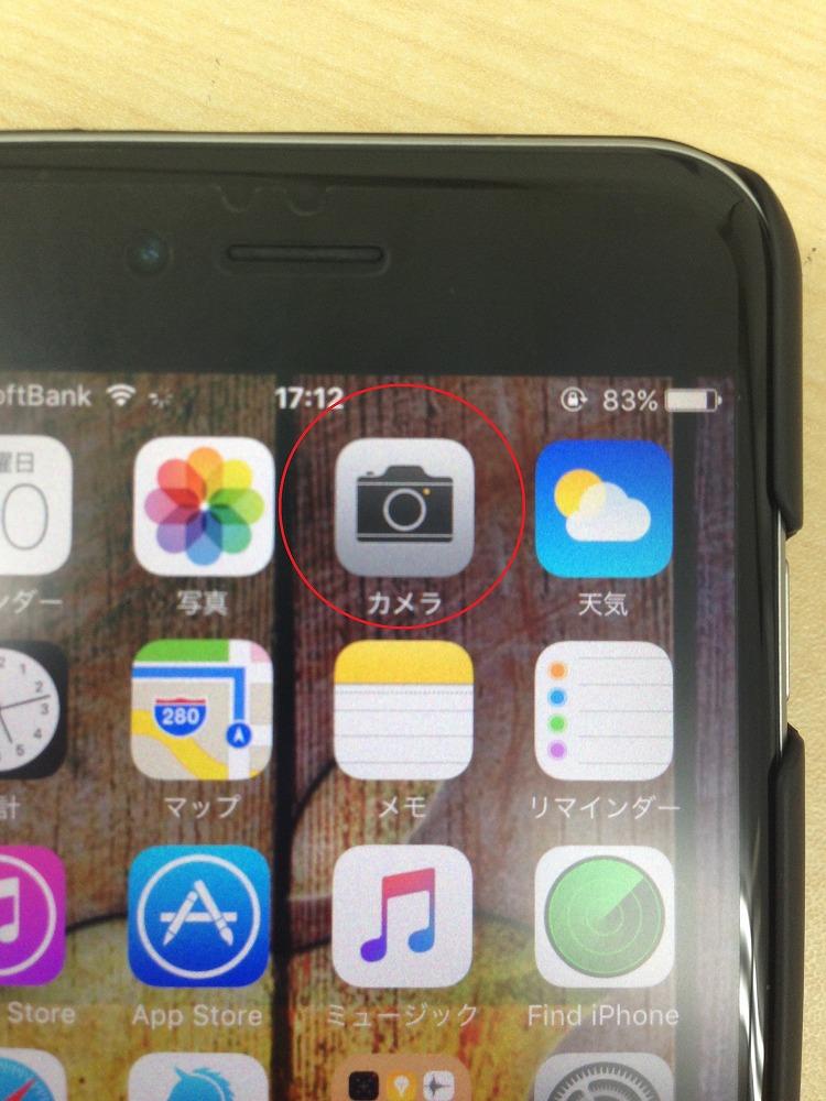 アイフォン充電音させない裏技 写真2