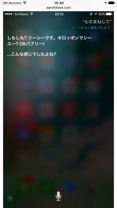 Siriものまね 平野ノラ