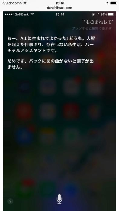 Siriものまね ブルゾンちえみ  返事2