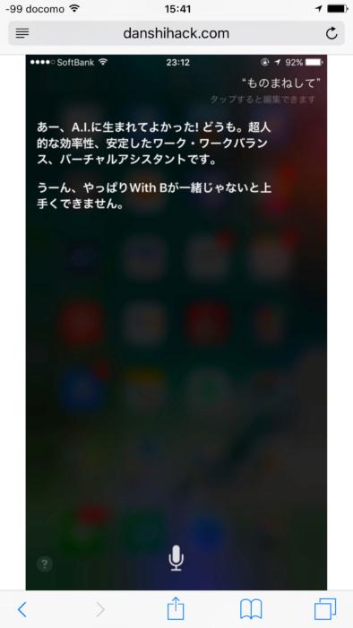 Siriものまね ブルゾンちえみ  返事1