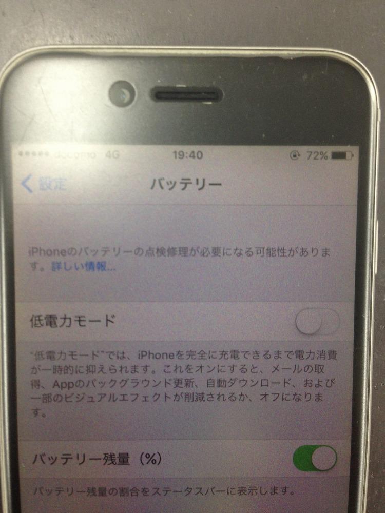iPhoneバッテリー診断