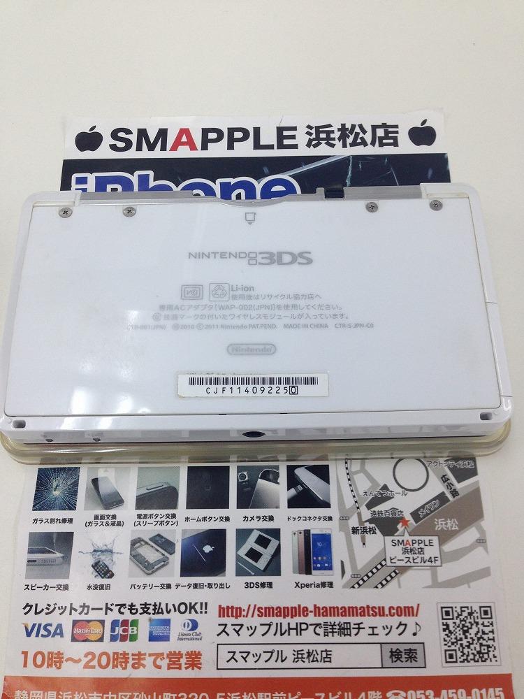 ニンテンドー3DSバッテリー交換