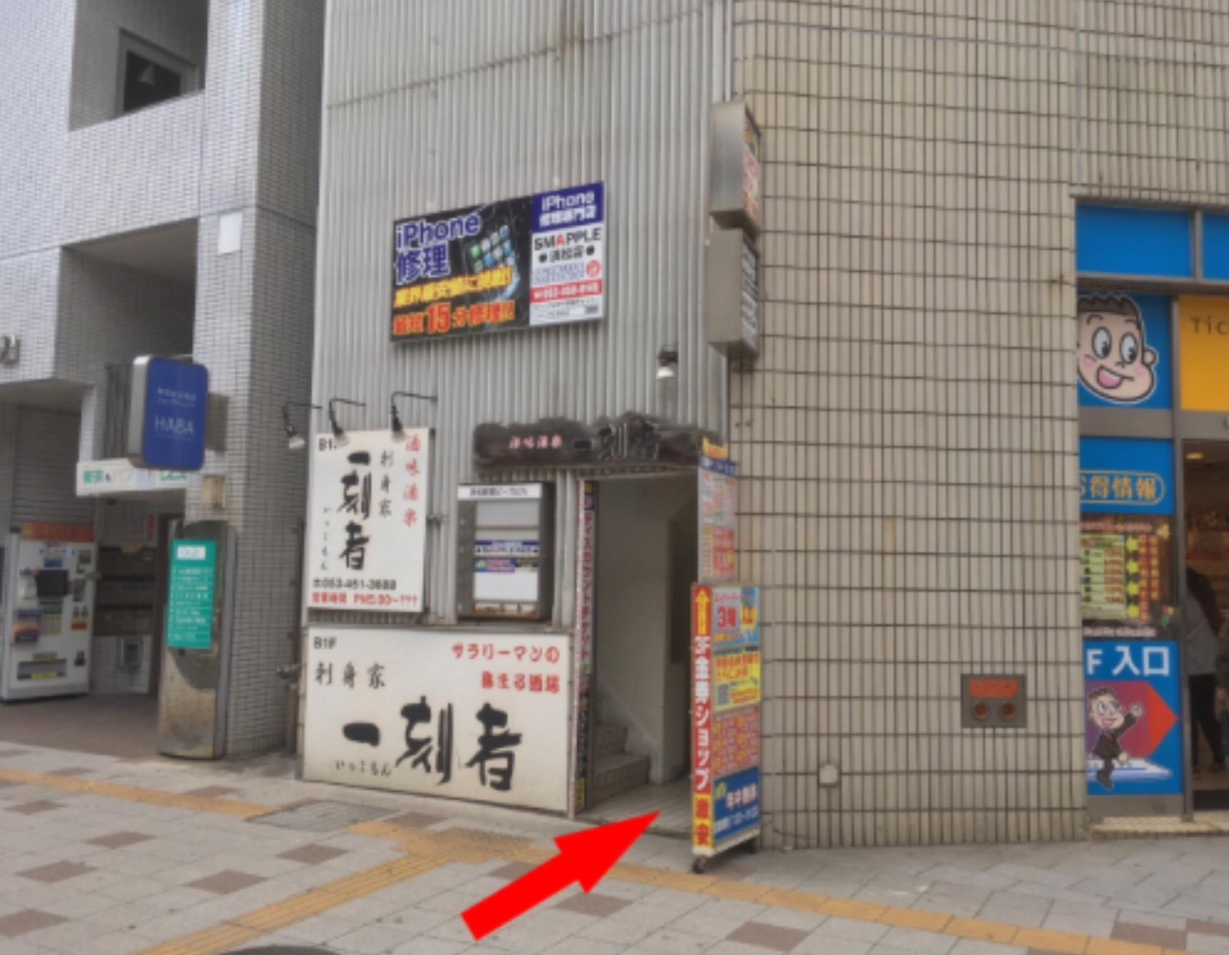 iPhone修理スマップル浜松店入口