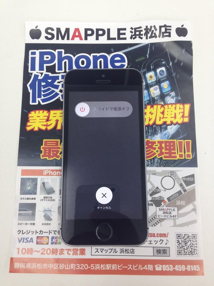 iPhone5s画面破損