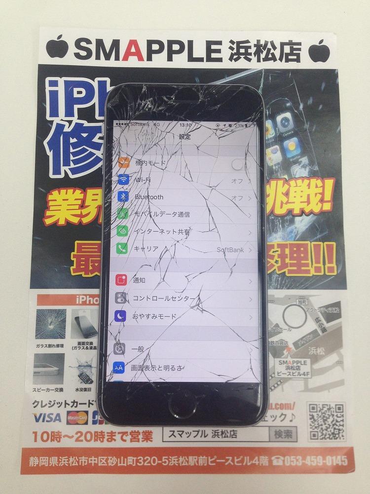 アイフォン6ガラス割れ修理前