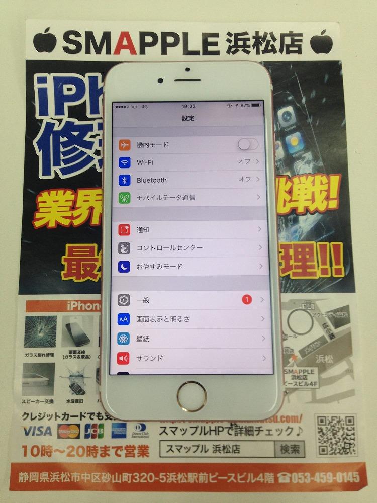 iPhone6s画面交換修理後