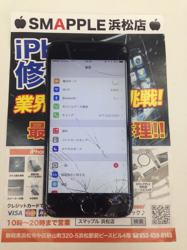 iPhone7ガラス剥がれ 修理前