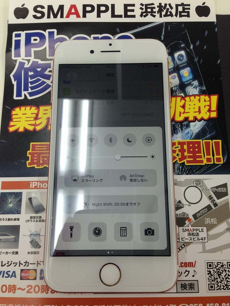 アイフォン7ガラス交換