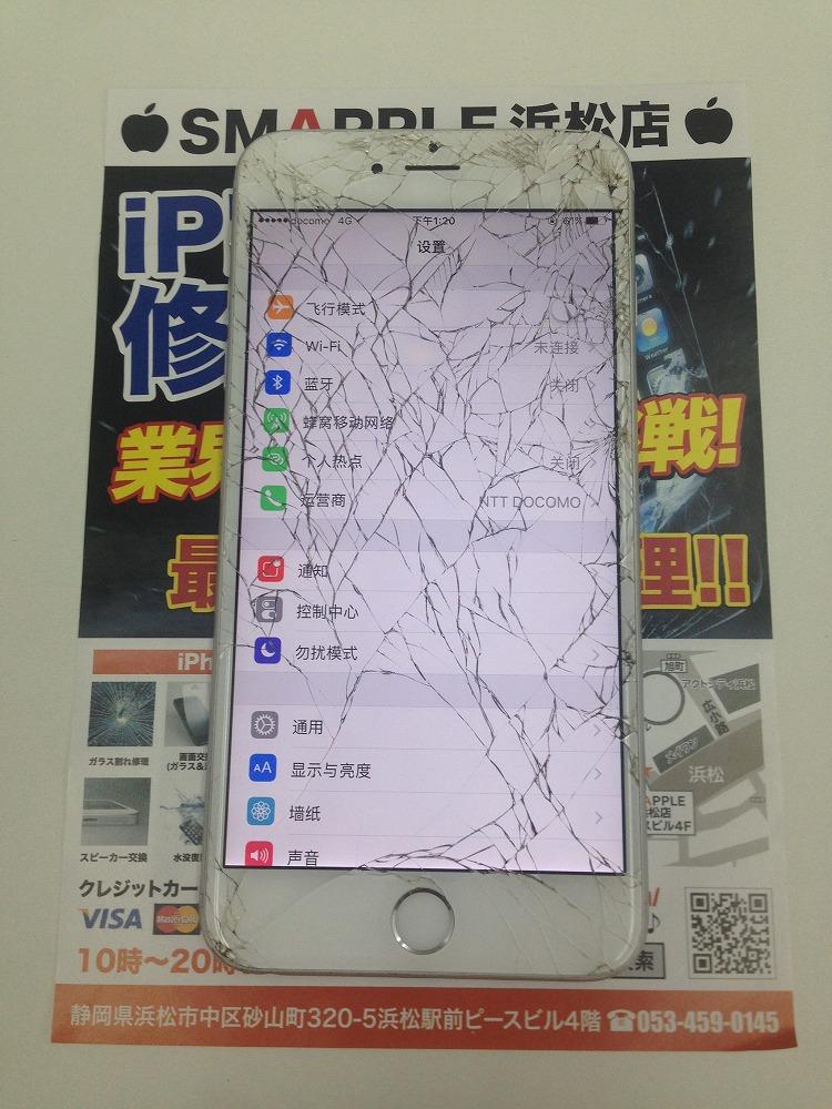 アイフォン6プラスガラスバッキバキ