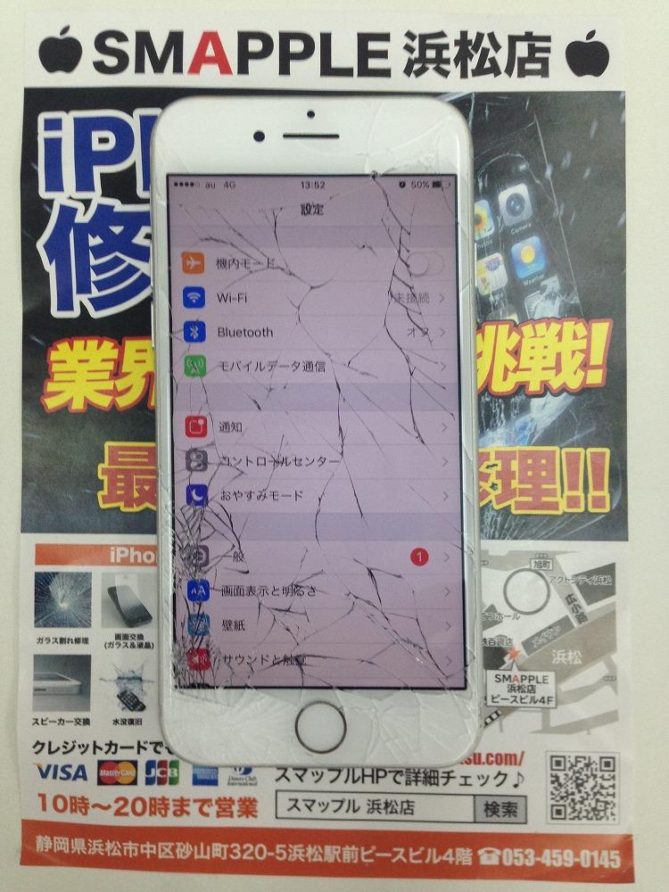 アイフォン7ガラス割れ修理