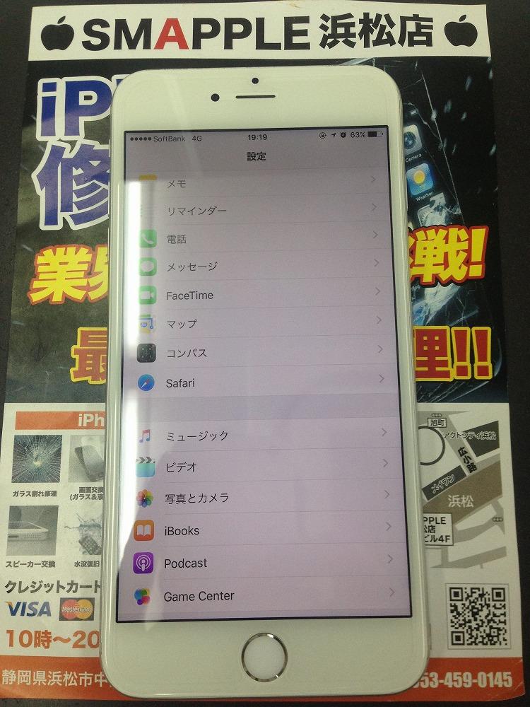アイフォン6プラス画面交換