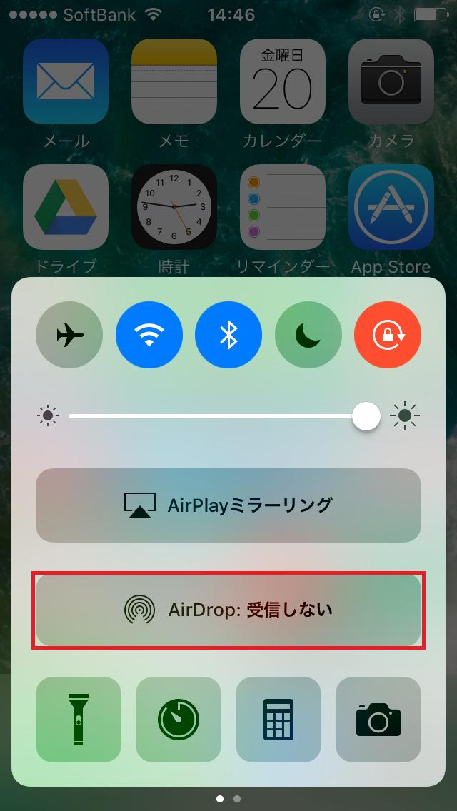 AirDropステップ1