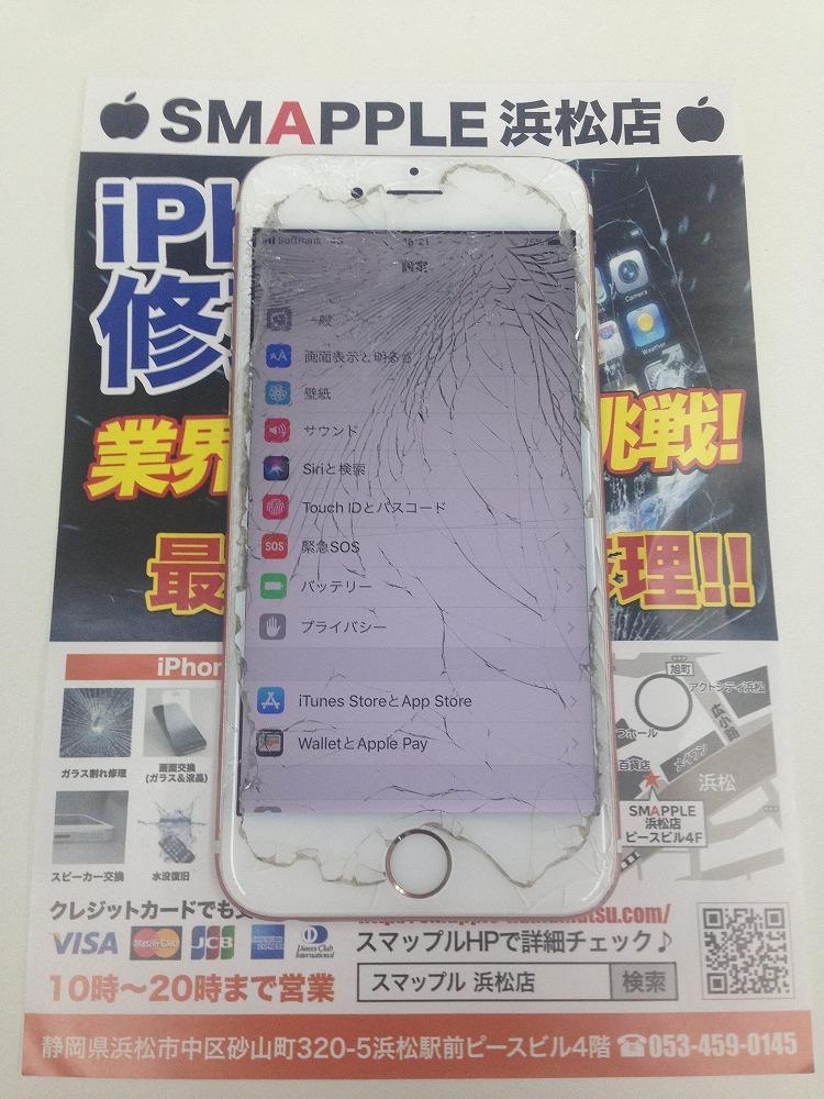 iPhone6s ガラスバキバキ 交換前