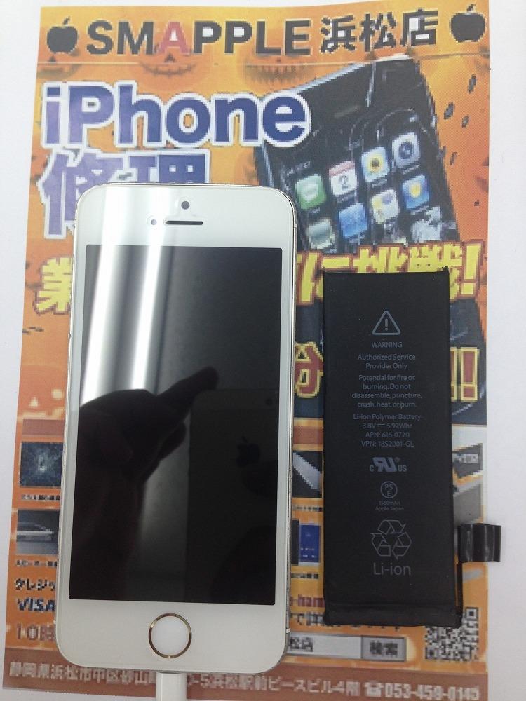穴あきiPhone5s 画面 バッテリー 同時交換後