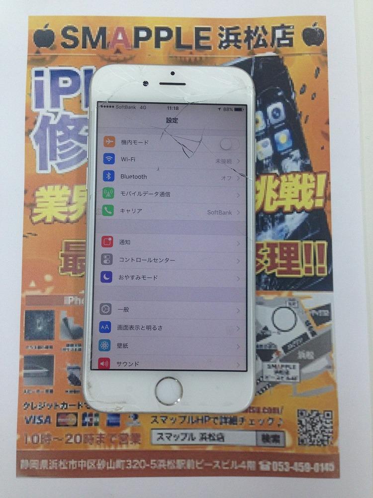 iPhone6 画面修理 バッテリー交換 前