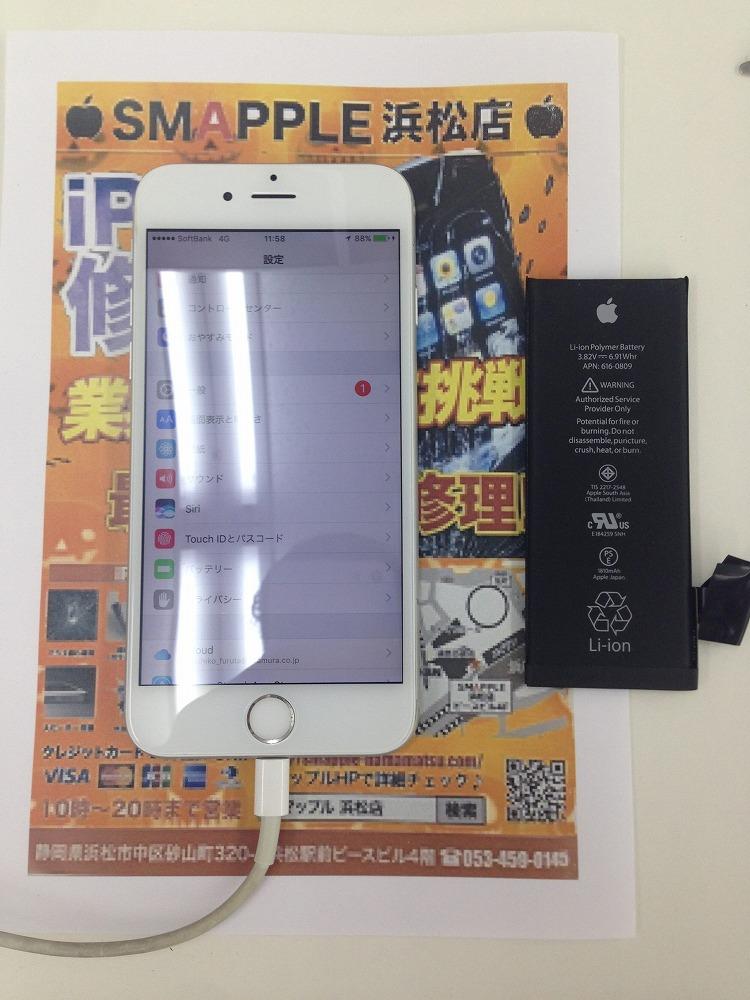iPhone6 画面修理 バッテリー交換 後