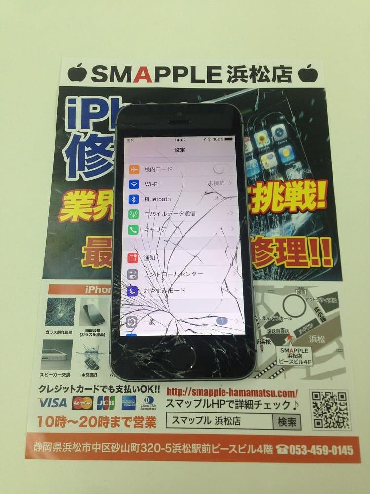 iPhone5sガラス割れ修理前