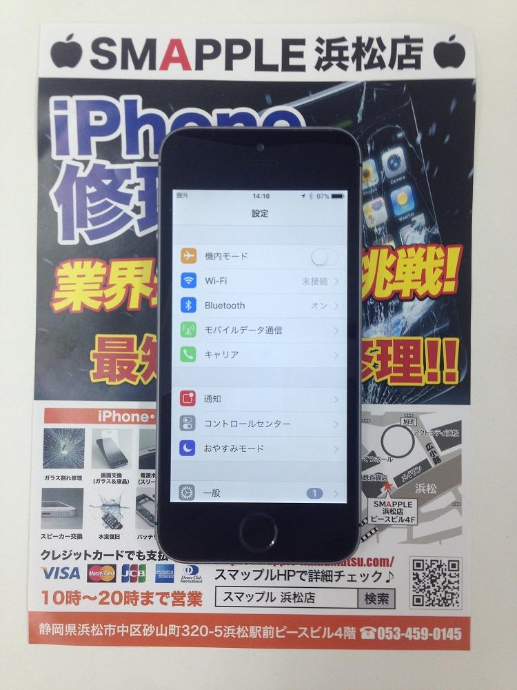 iPhone5sガラス交換後