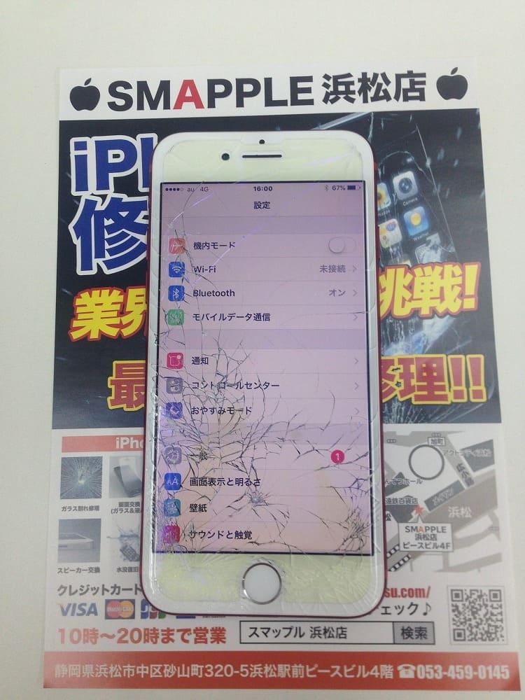 アイフォン7画面割れ修理前