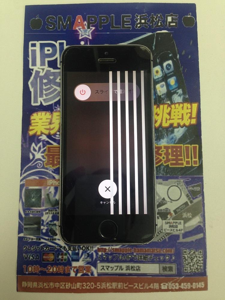 アイフォン5s液晶不良