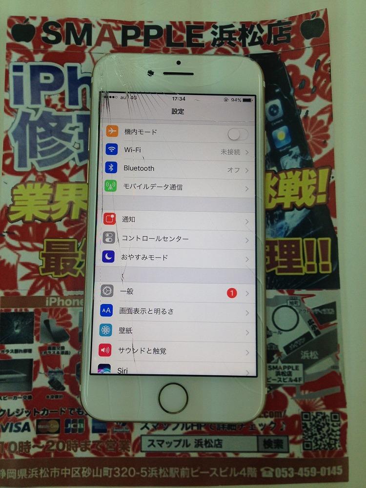 アイフォン7画面交換前