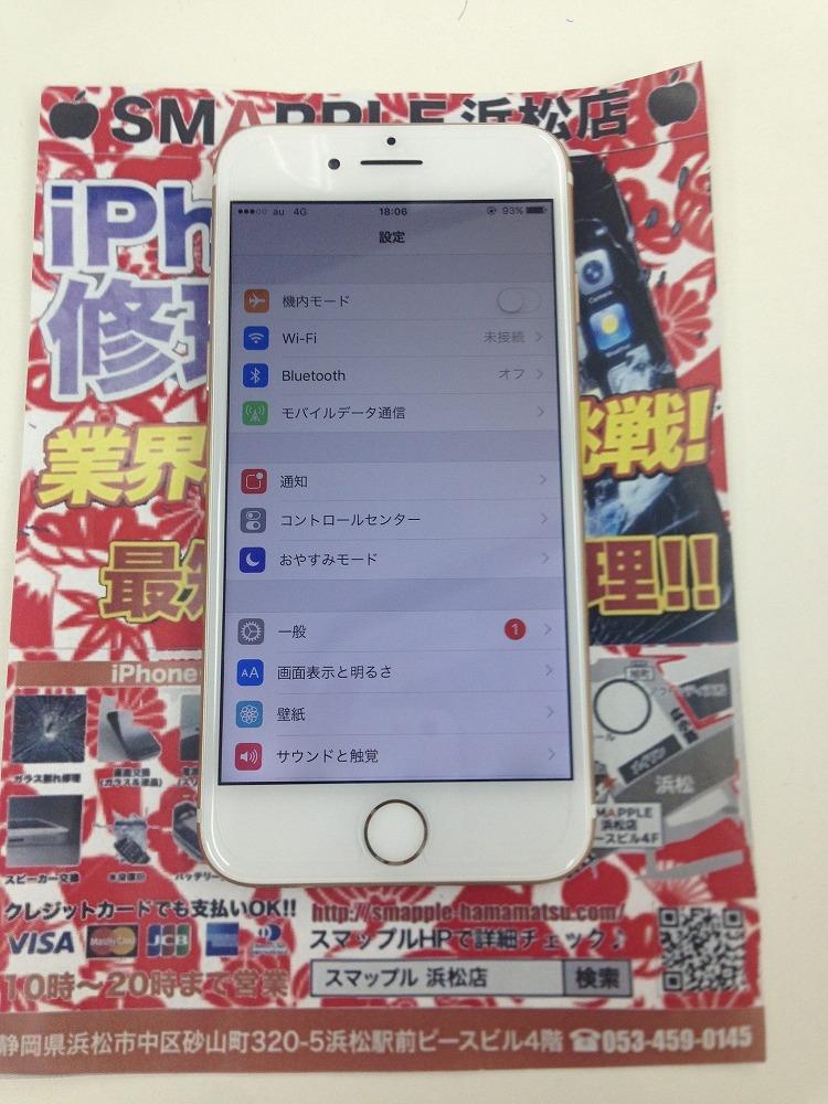 アイフォン7画面交換後