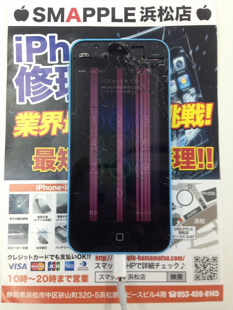 アイフォン5c画面交換前