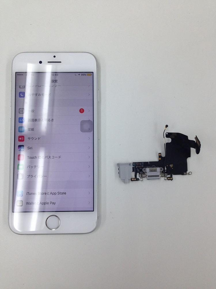 iPhone充電口修理