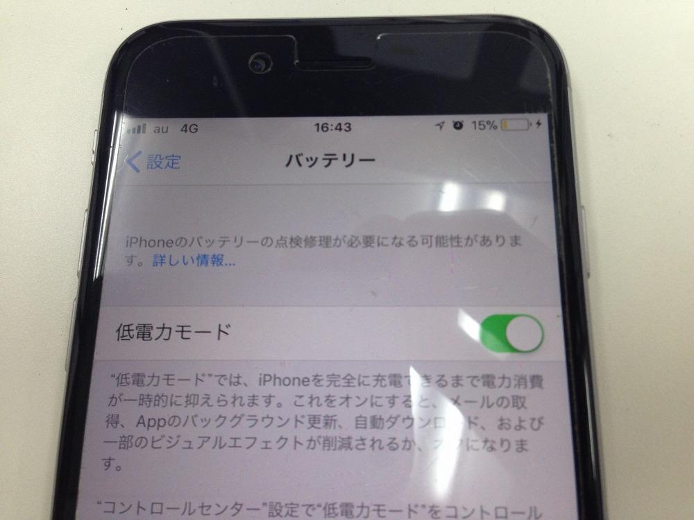 iPhone6画面交換後