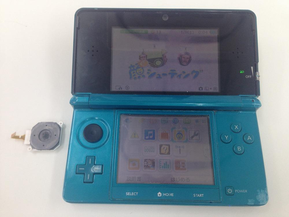 Nintendo3DS修理