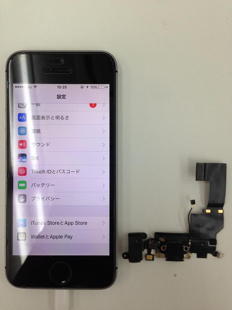 iPhoneSE 充電不良 修理後