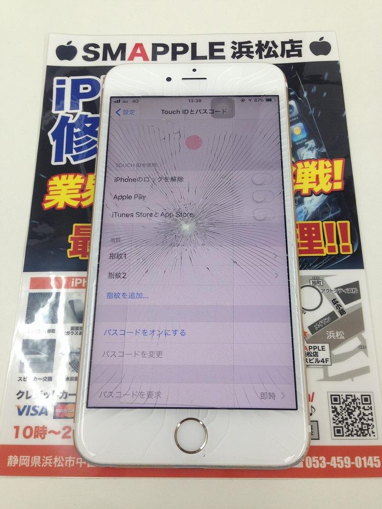 iPhone6sPlusガラス割れ修理前