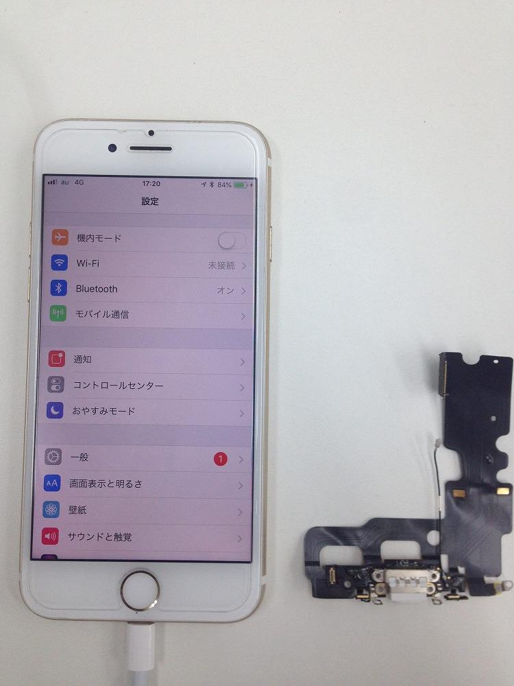 iPhone7充電口交換