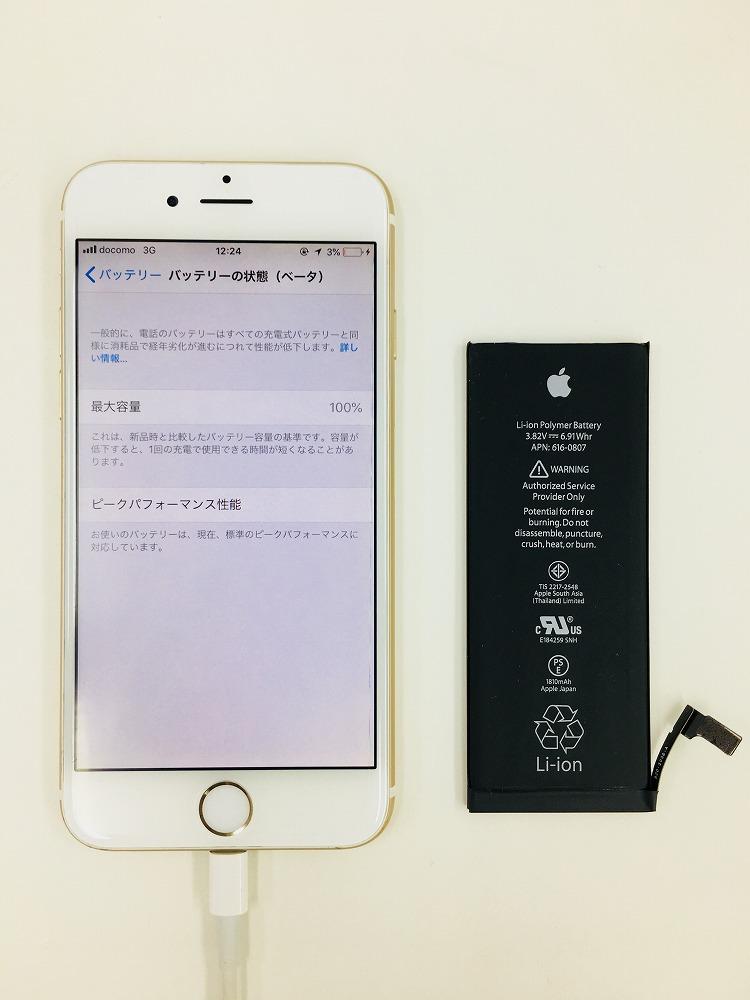 iPhoneの最大容量確認画面1