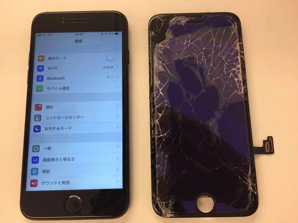 アイフォン7画面交換ビフォーアフター
