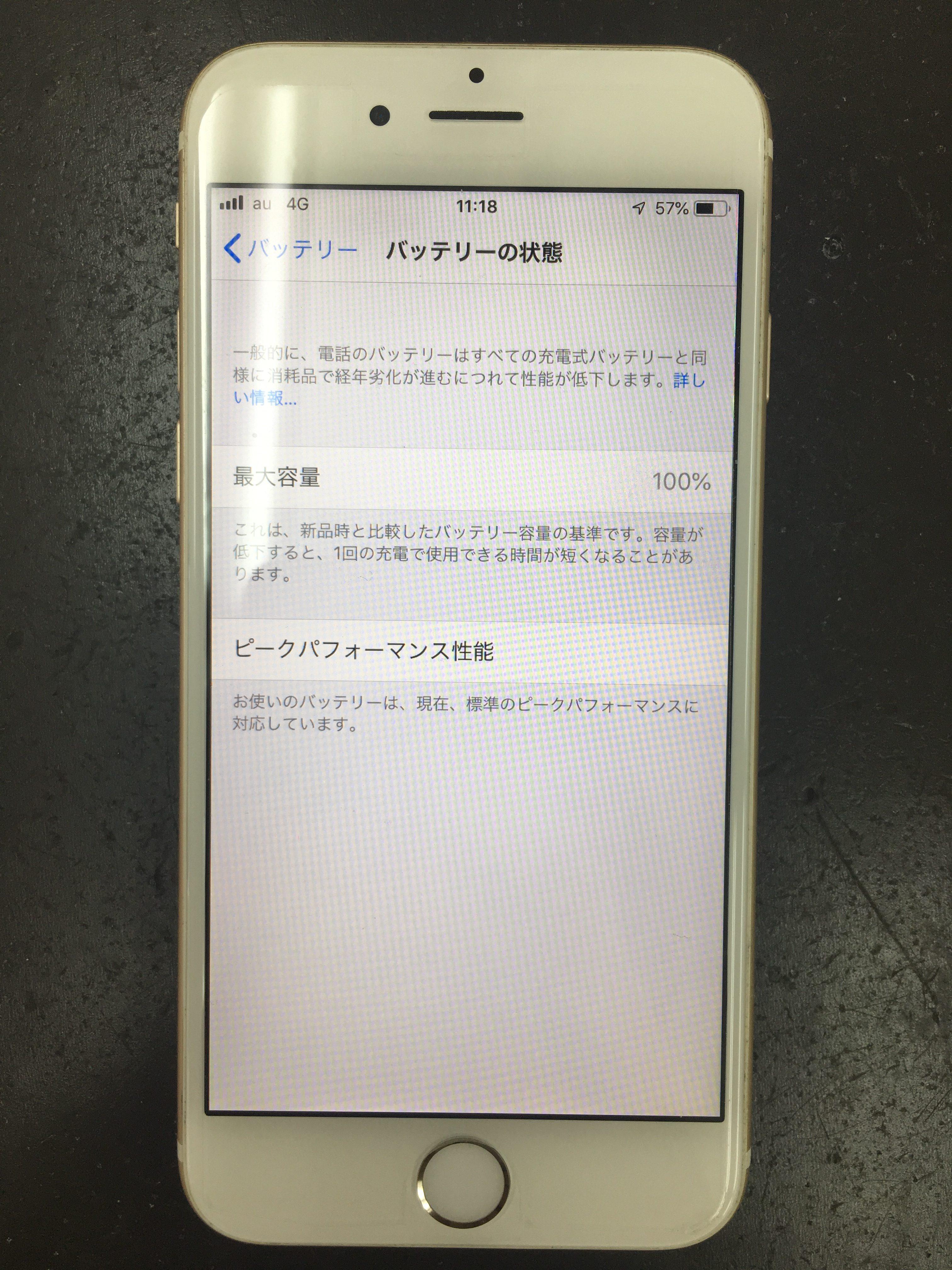 iPhone6バッテリー交換後