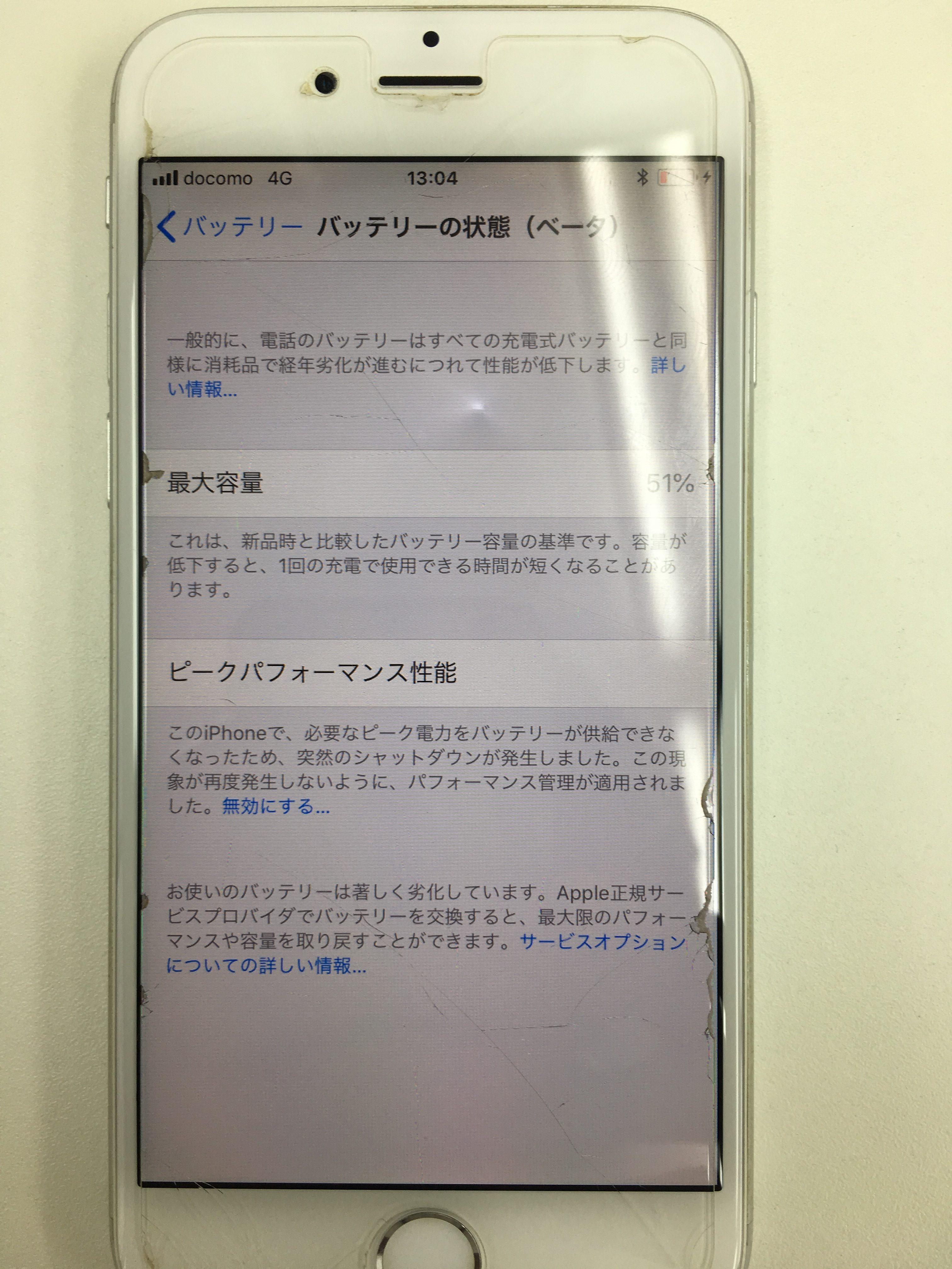 iPhone6バッテリー劣化