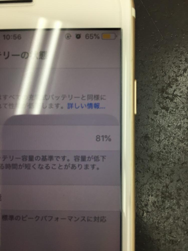 iPhone6sバッテリー交換前2