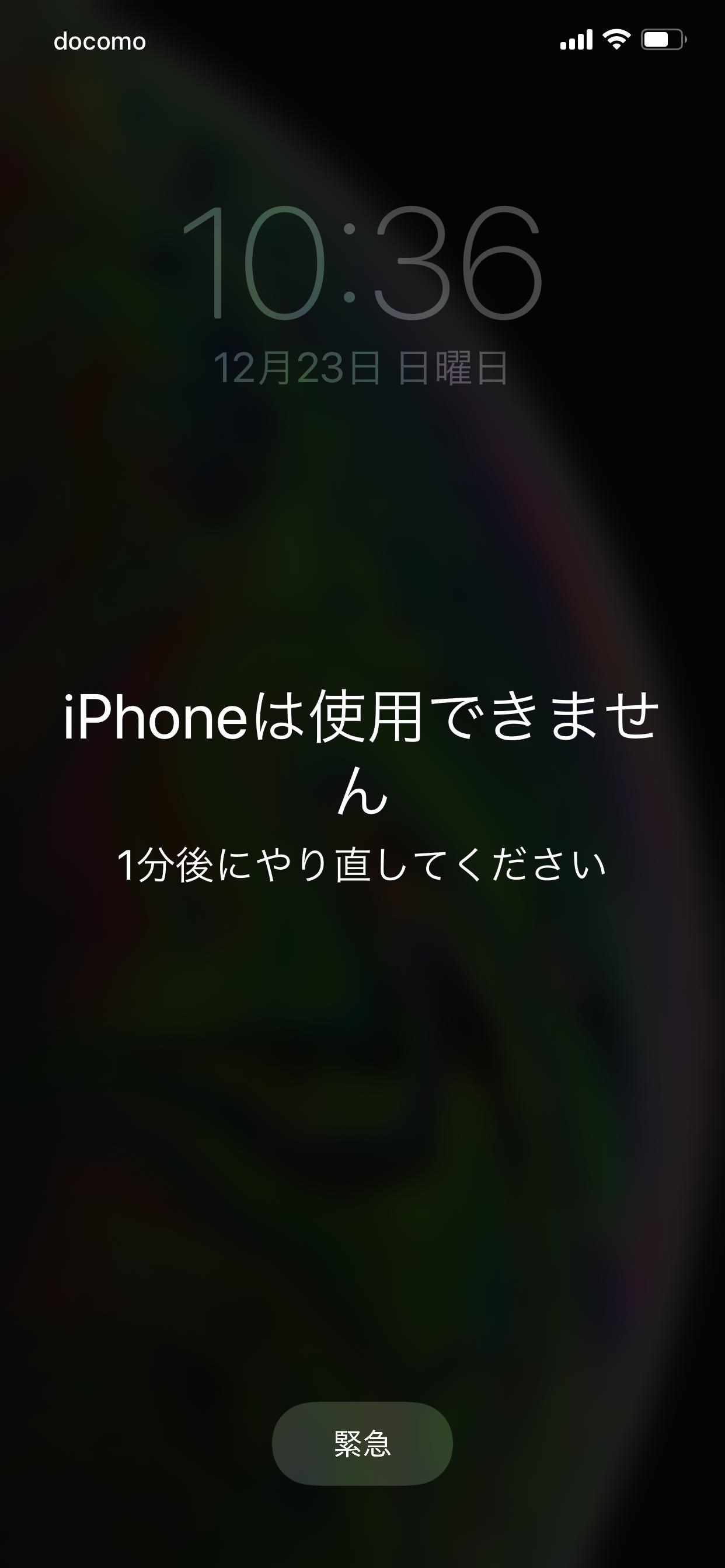 iPhoneロックアウト