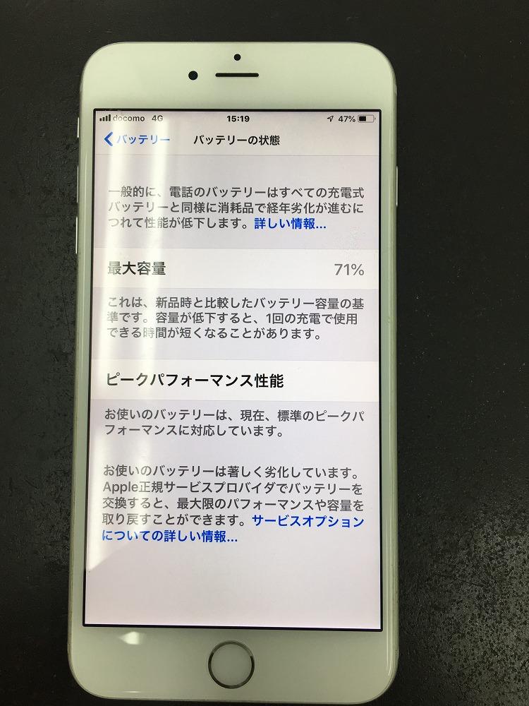 iPhone6sバッテリー交換前
