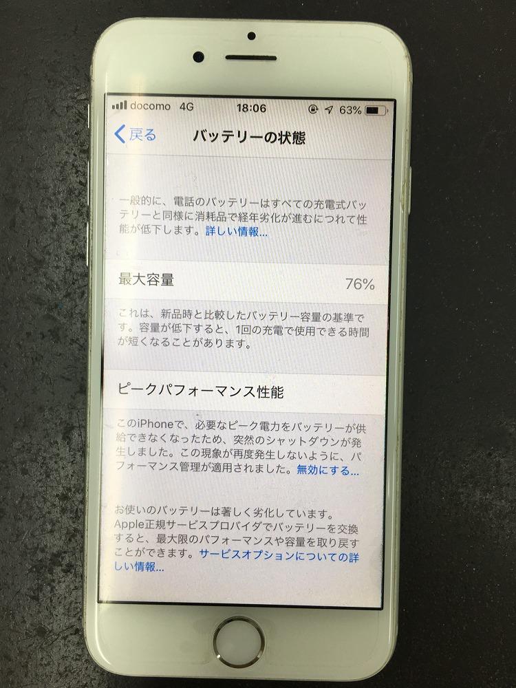iPhone6バッテリー交換前