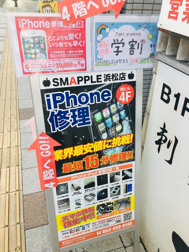 スマップル浜松店看板