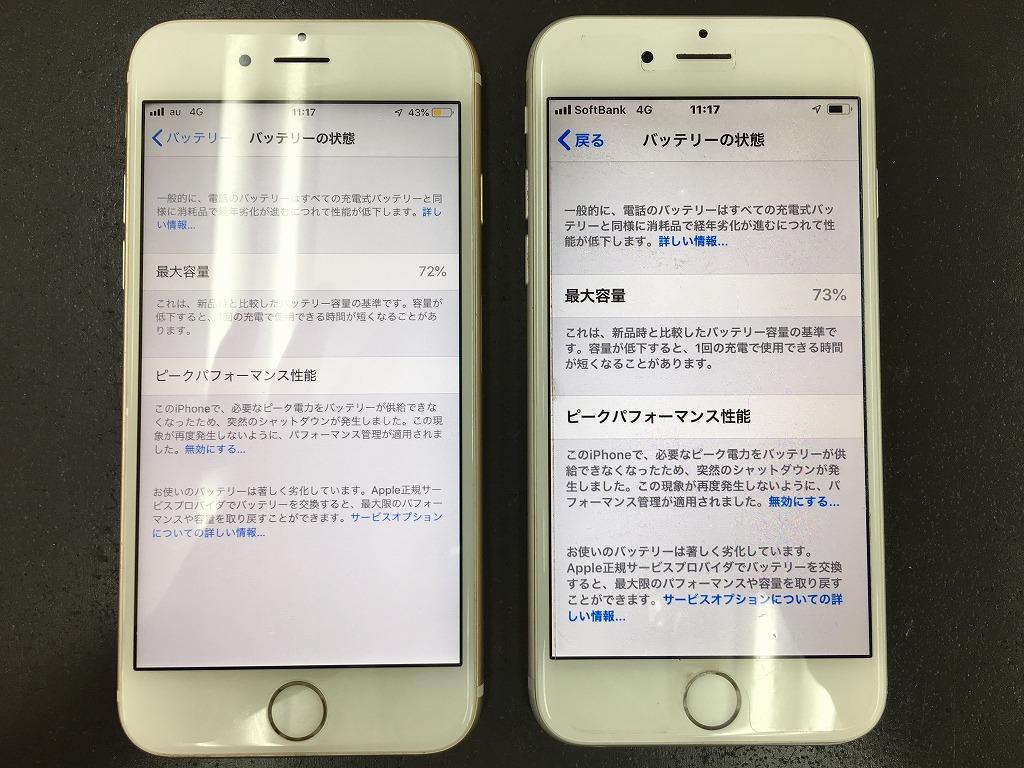 iPhone6同時バッテリー交換前