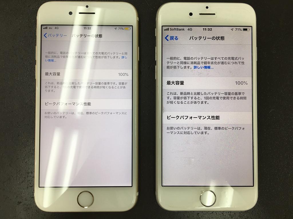 iPhone6同時バッテリー交換後