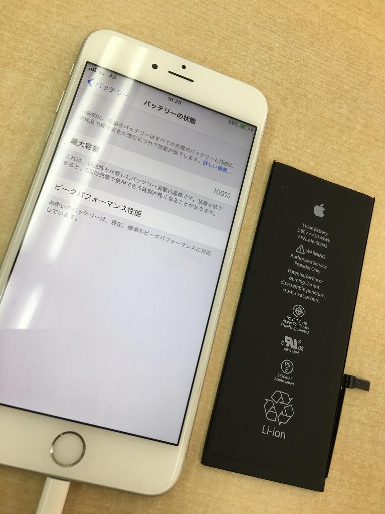 アイフォン6sバッテリー交換後