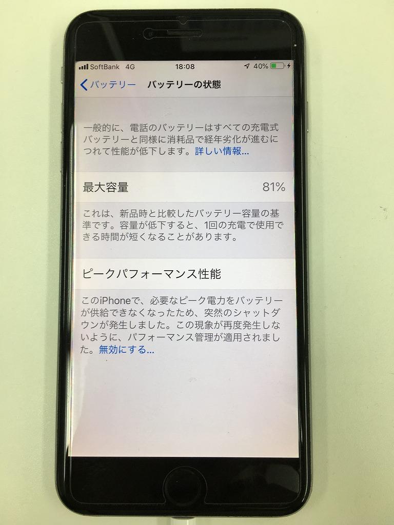 アイフォーン6Plusバッテリー交換前