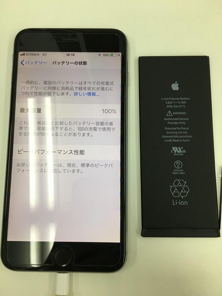 アイフォーン6Plusバッテリー交換後