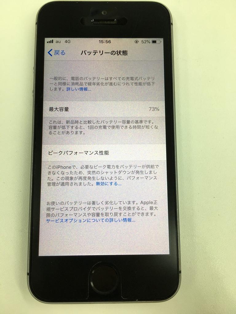 アイフォンSEバッテリー交換