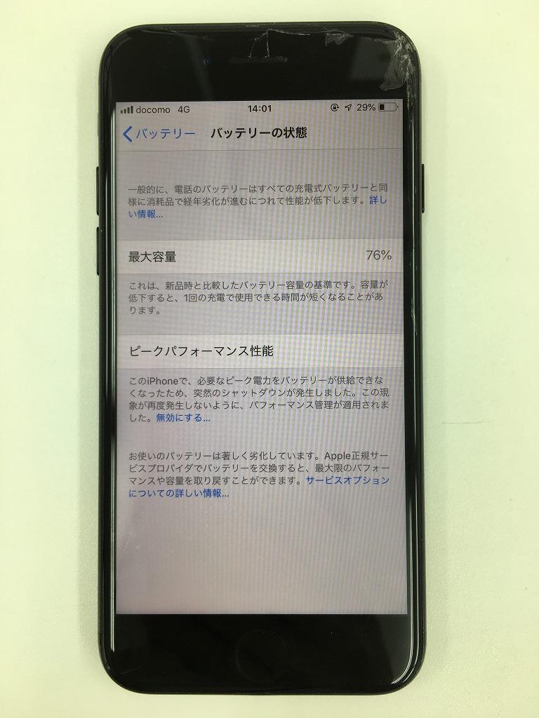 アイフォン7バッテリー交換前