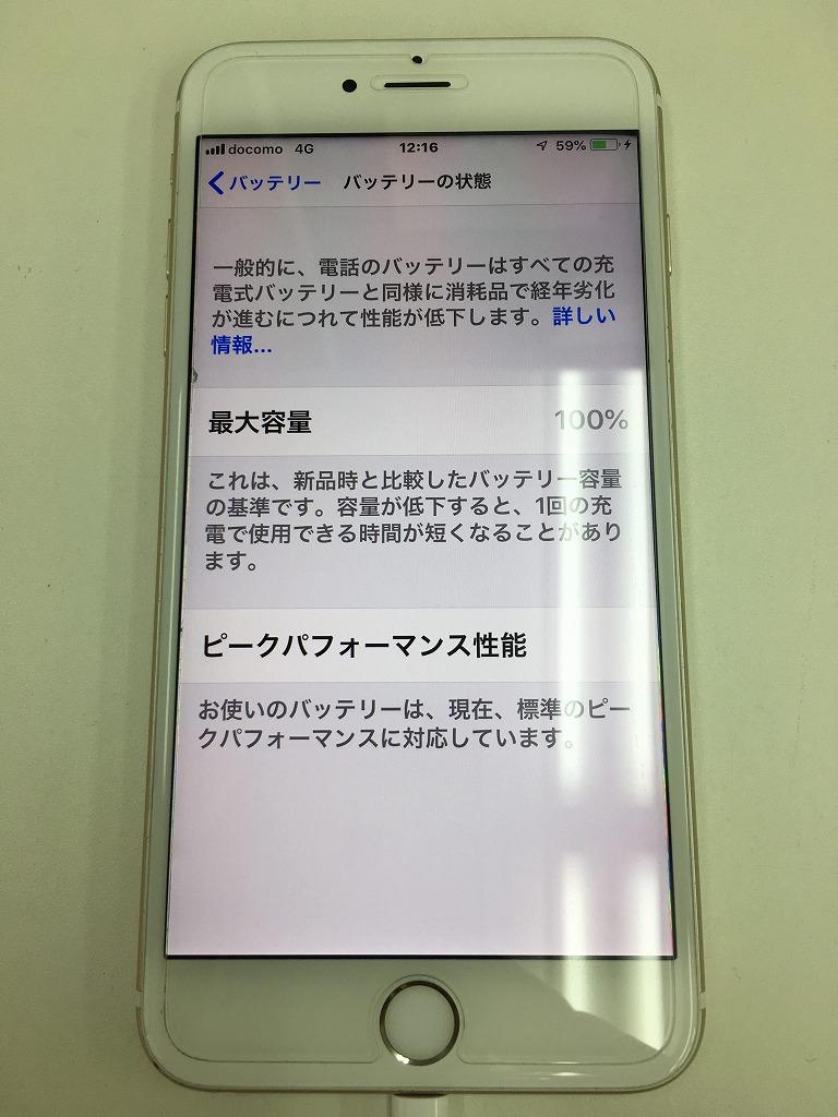 iPhone6sPlusバッテリー交換後